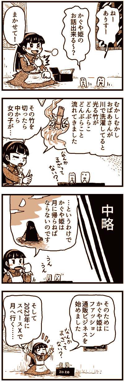 新かぐや姫1.jpg